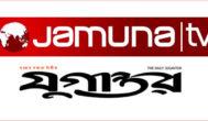 Jamuna TV (Bengali)