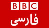 BBC Persian (Persian)