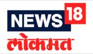 News18 Lokmat (Marathi)