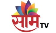 Saam TV News (Marathi)