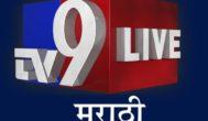TV9 Marathi (Marathi)