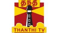 Thanthi TV (Tamil)