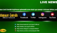 Jaya TV News (Tamil)