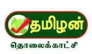 Tamilan TV (Tamil)